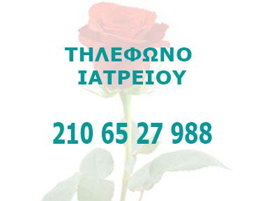 stomatologos-tilefono