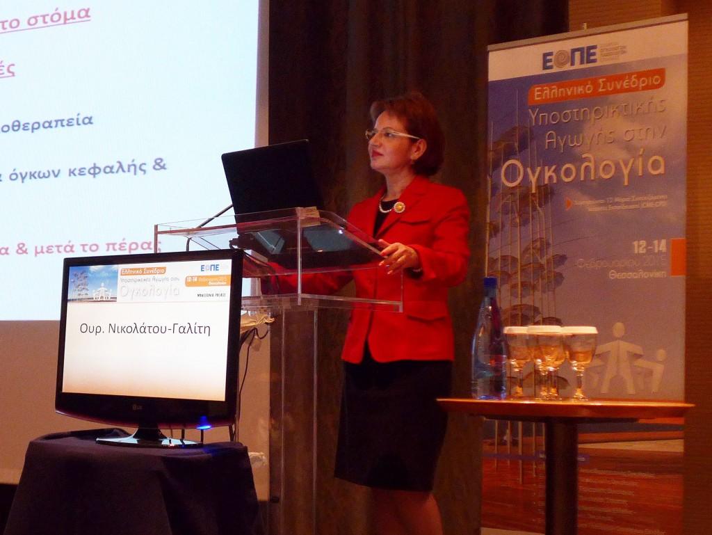 Ουρανία Νικολάτου-Γαλίτη στο Ελληνικό Συνέδριο Υποστηρικτικής Αγωγής στην Ογκολογία
